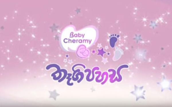 Baby Cheramy – Thagi Pahasa Thumbnail Image