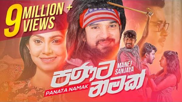 Panata Namak | පණට නමක් | Manej Sanjaya New Song | Sinhala Music Video