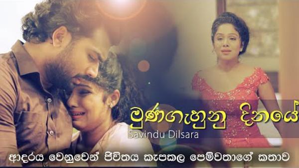 Munagahunu Dinaye | Savindu Dilsara (මුණගැහුනු දිනයේ)