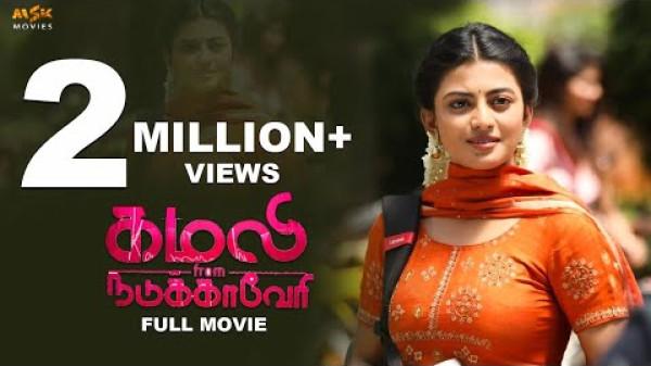 Kamali From Nadukkaveri(2021) Tamil Full HD Movie   Anandhi, Rohit Saraf, Prathap Pothen  MSK Movies