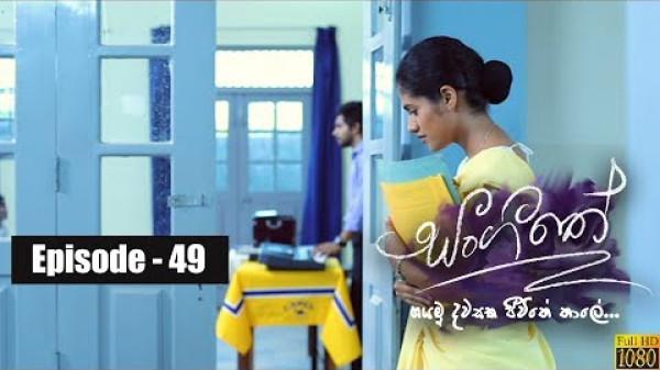 Sangeethe | Episode 49 18th April 2019