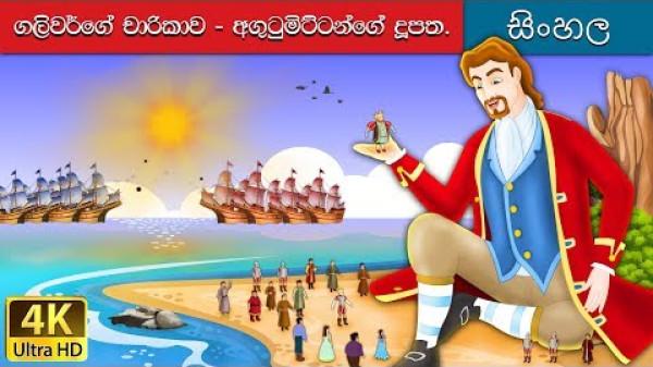 ගුලිවර්ගේ ට්රැවල්ස්   Gulliver's Travels Story in Sinhala   Sinhala Fairy Tales