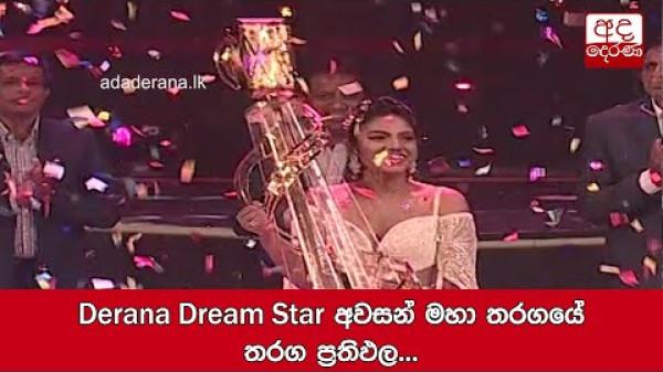 Derana Dream Star අවසන් මහා තරගයේ තරග ප්රතිඵල...