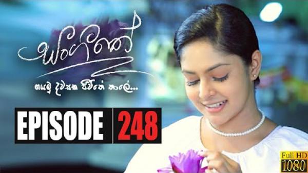 Sangeethe | Episode 248 22nd January 2020