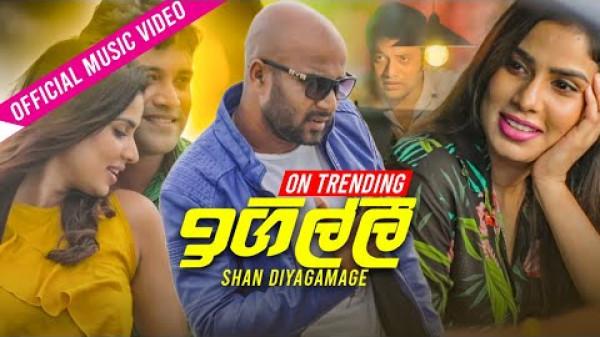 Igilli  (ඉගිල්ලී)  | Shan Diyagamage | Official Music Video 2020