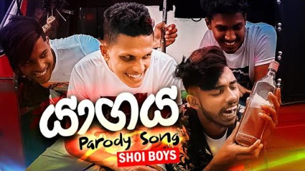 Shoi Boys - Yagaya Parody Song | Bagaya (භාගය)