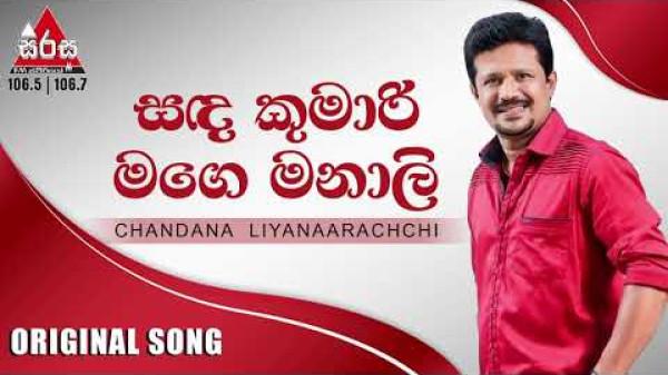 Sanda Kumari Mage Manali Original Song (සඳ කුමාරි මගෙ මනාලි) - Chandana Liyanaarachchi