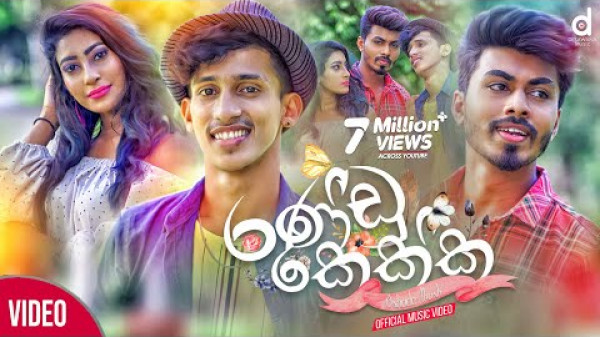 Randu Kekka (රණ්ඩු කෙක්ක​) - Oshada Akash (Official Music Video)
