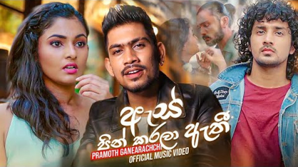 Ape As Pin Karala Athi ( අපේ ඇස් පින් කරලා ඇති ) - Pramoth Ganearachchi Official Music Video