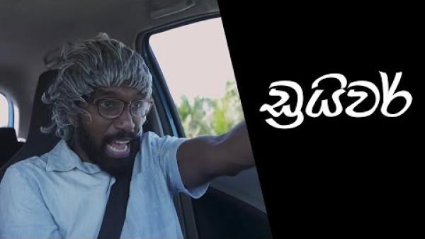 ඩ්රයිවර් | Driver -Ratta