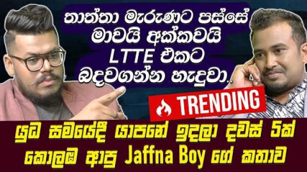 තාත්තා මැරුණට පස්සේ මාවයි අක්කවයි LTTE එකට බදවගන්න හැදුවා-Jaffna Boy[Danu Innasithamby][Hari Tv]