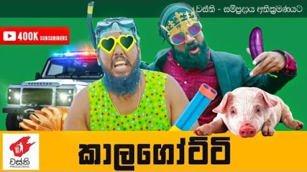 Kalagotti -  Wasthi Productions