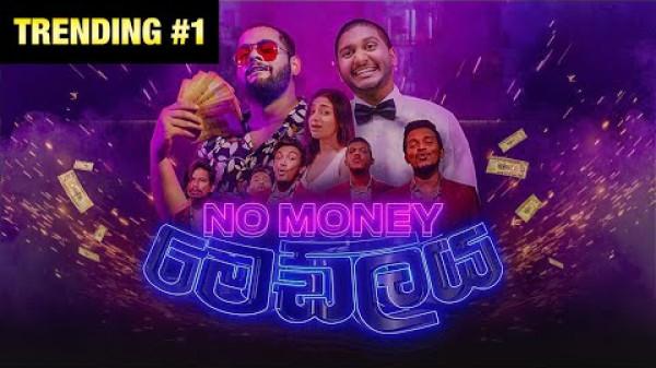 No Money මෙඩ්ලිය - Gehan Blok & Dino Corera