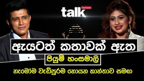 ඇයටත් කතාවක් ඇත - පියුමි හංසමාලි   TALK WITH CHATHURA #piyumihansamali #talkwithchatura