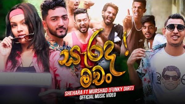 Sarada Machan (සැරද මචo) - Shehara Sandaruwan ft Murshad (Funky Dirt) Official Music Video