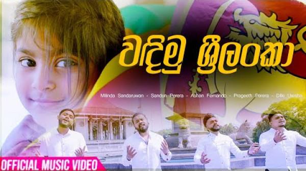 Wadimu Sri Lanka - වඳිමු ශ්රී ලංකා Official Music Video 2020