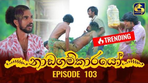 Nadagamkarayo Episode 103   ''නාඩගම්කාරයෝ''    11th JUNE 2021
